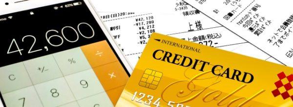 クレジットカードを利用した、貯蓄が出来る簡単節約術とは?