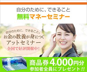 商品券4000円分プレゼント